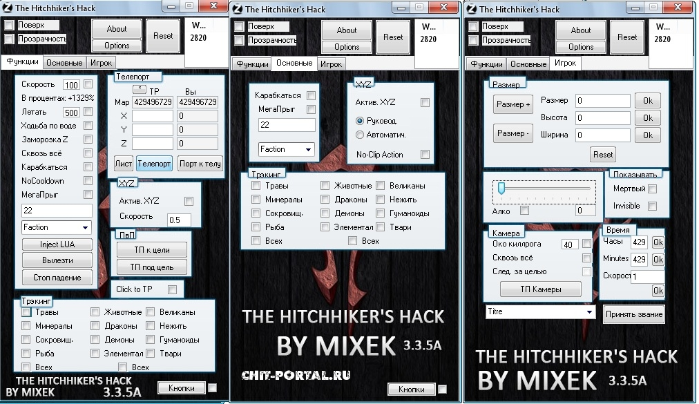 The Hitchhiker's Hack