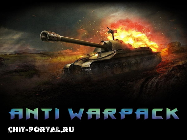 [Мод] Анти Варпак {Anti Warpack WOT} — 9.13