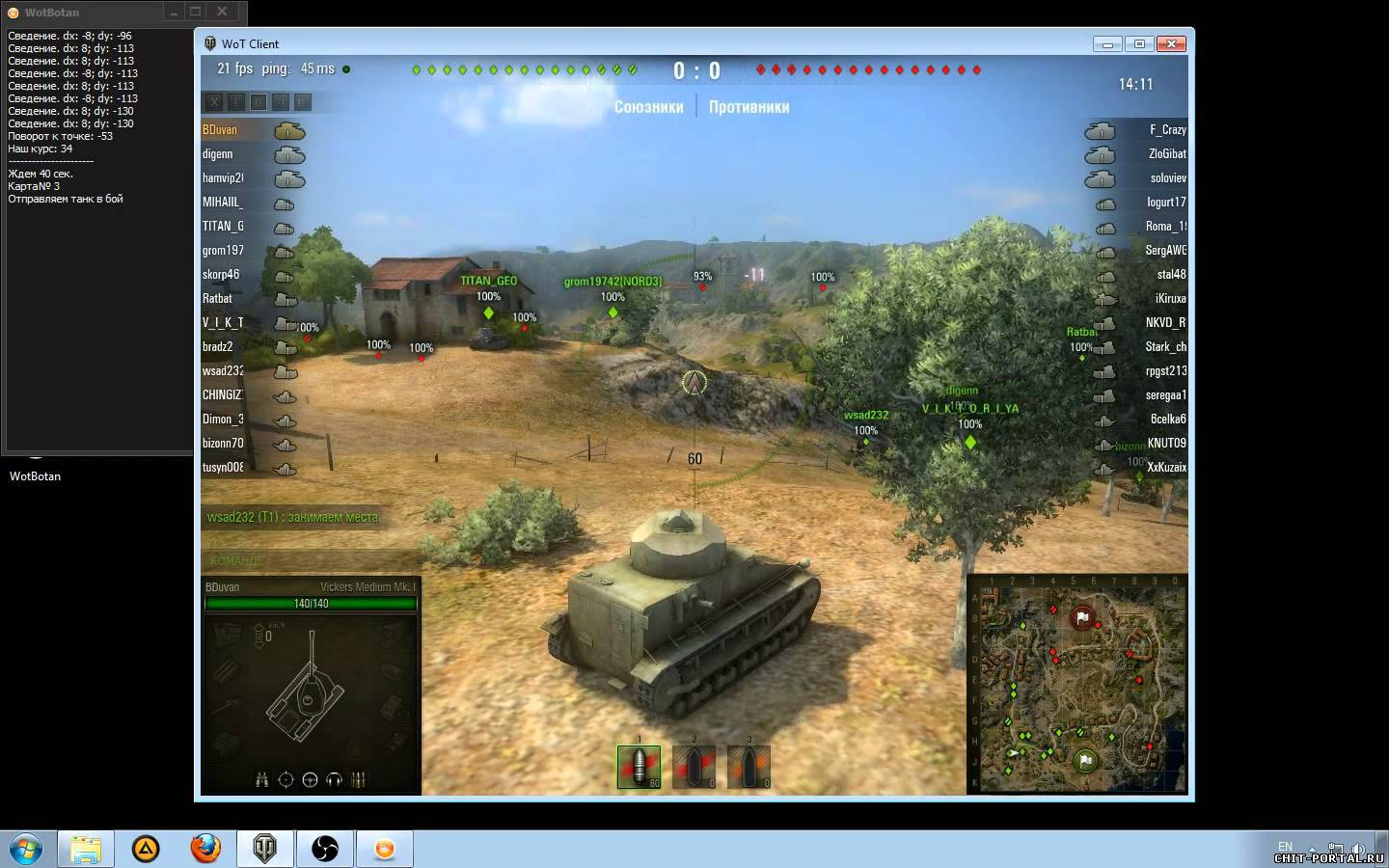 WotBotan - бот для игры World of tanks [0.8.9]
