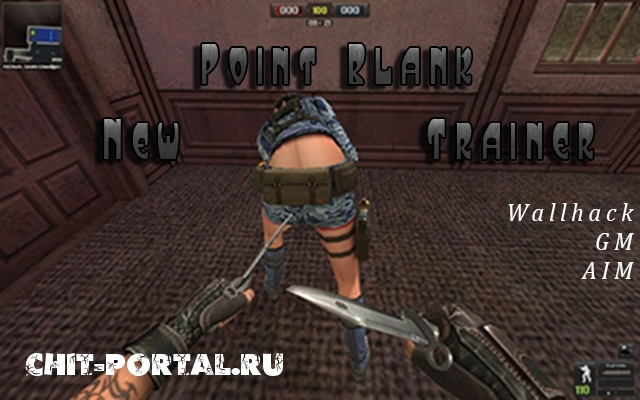 Чит - New Trainer Point Blank [+aim]
